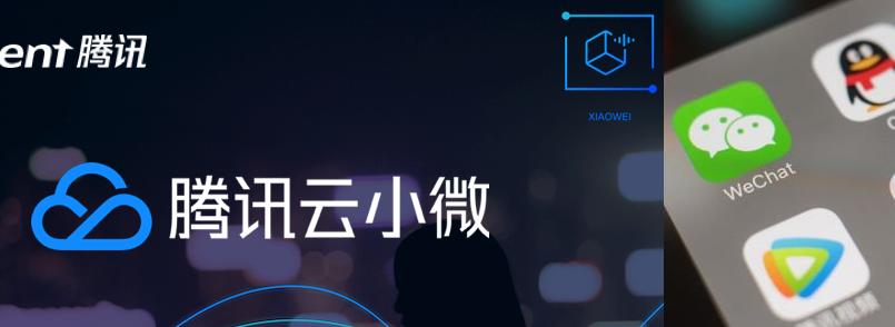 Помощник из Китая: Xiaowei от компании Tencent