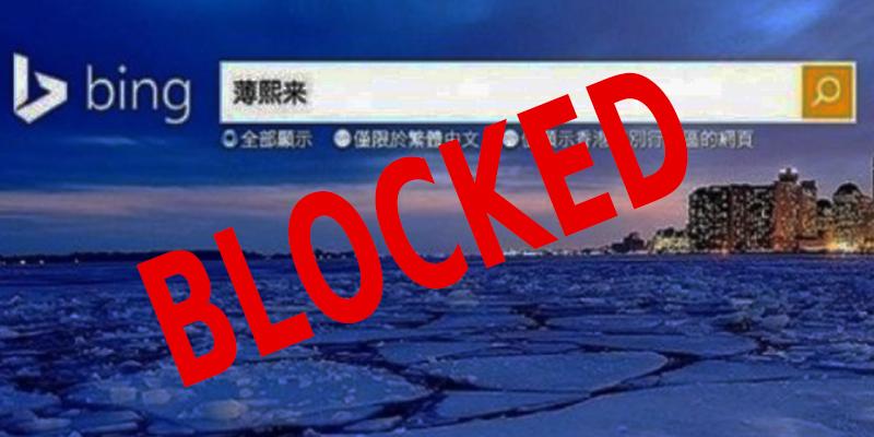Поисковая система Bing заблокирована в Китае