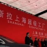 Производство Tesla в Китае