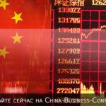 Какие есть китайские фондовые биржи