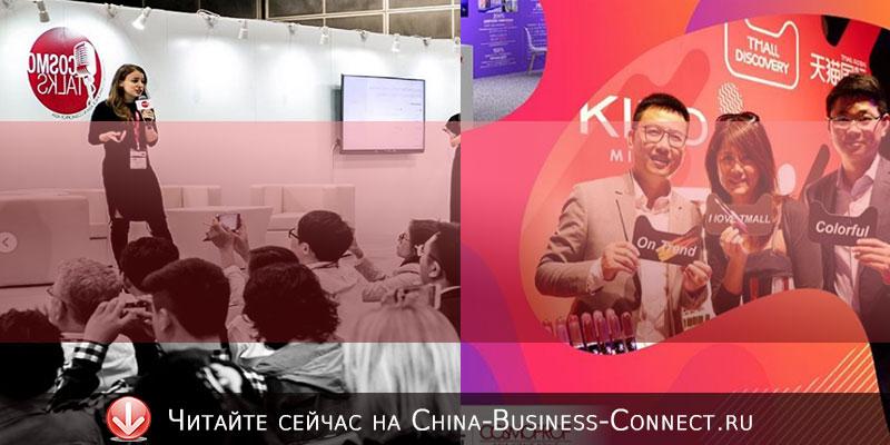 Выставки косметики в Китае