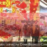 Как начать поставки в Китай