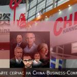 Ганновер Мессе - ищем китайский поставщиков для Европы