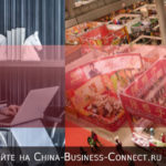 Как разводят российские компании на выставке в Китае