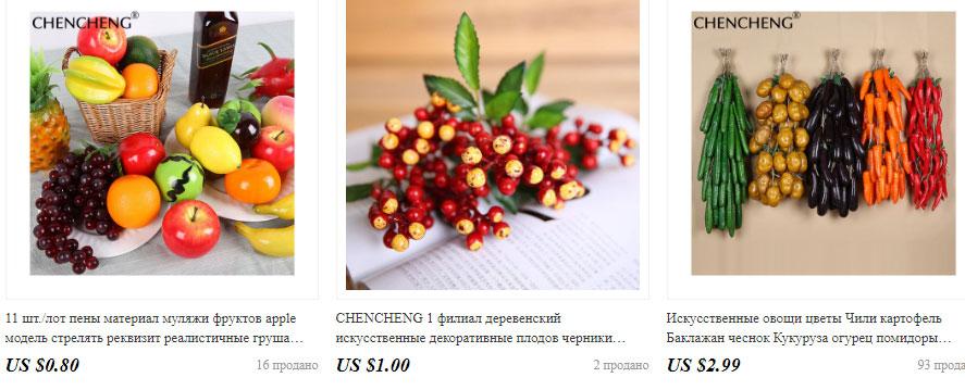 Где купить искусственные фрукты в Китае