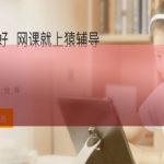 Как выйти на образовательный рынок в Китае