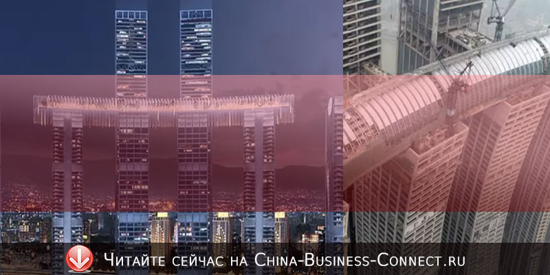 Какие технологии в строительстве Китая