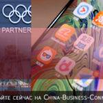 Примеры успеха китайского бизнеса