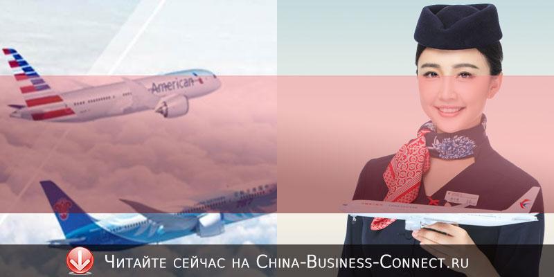 Как купить в Китае авиабилеты