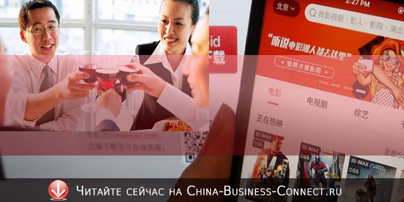 Правила делового этикета в Китае