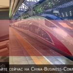 Какие поезда в Китае