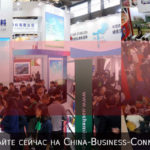 Рекомендации для поездки в Китай