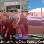 Как подготовиться к деловой поездке в Китай