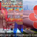 Как посетить выставку Canton Fair 2019 в Китае