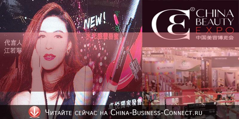 Как посетить выставку красоты в китае