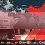 Бизнес - Китайский шелковый путь: Италия, кто следующий?