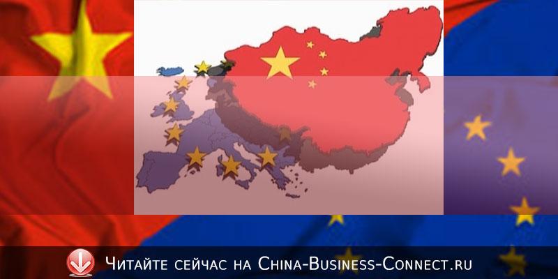 Евросоюз или Китайская Европа: новые возможности бизнеса