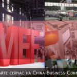 выставка медицинского оборудования в Китае