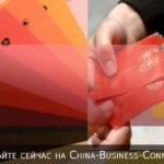 Важность цветовой гаммы в Китае