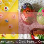 Как празднуют Пасху в Китае?