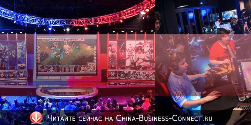 Что такое киберспорт в Китае