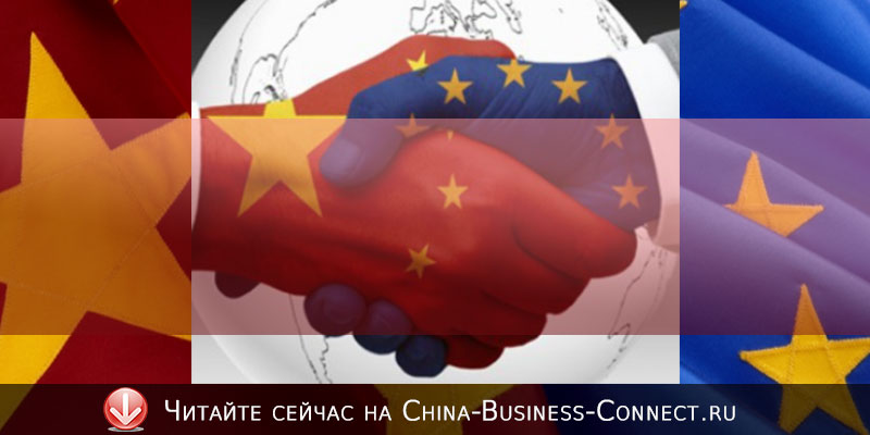 Китайская Европа: начало новой эпохи в бизнесе и политике