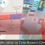 Дорожная карта экспорта в Китай, сканирование рынка экспортных возможностей