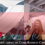 Подготавливаем сотрудников к выставке в Гуанчжоу