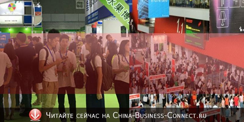 Как начать бизнес с Китаем, посещаем выставки Гуанчжоу