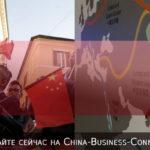 Секреты переговоров Италии и Китая