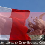 Правила ведения переговоров с Китаем, пример Италии