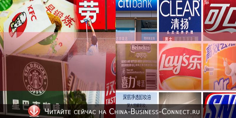 Как зарегистрировать торговую марку в Китае