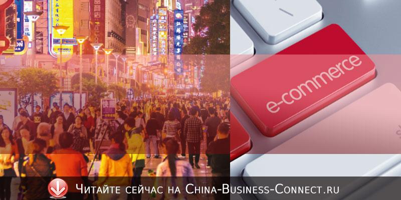 Открываем рынок экспорта в Китае