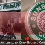 Как китайцы воруют торговые марки