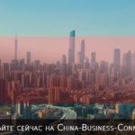 Китайская Европа, что ждет европейские страны
