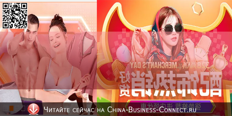 Бизнес с Китаем через порталы B2b
