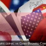300 дней торговой войны между США и Китаем
