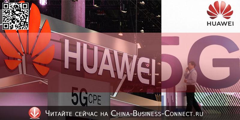 Прогноз от Huawei: Сколько людей будет использовать 5G?
