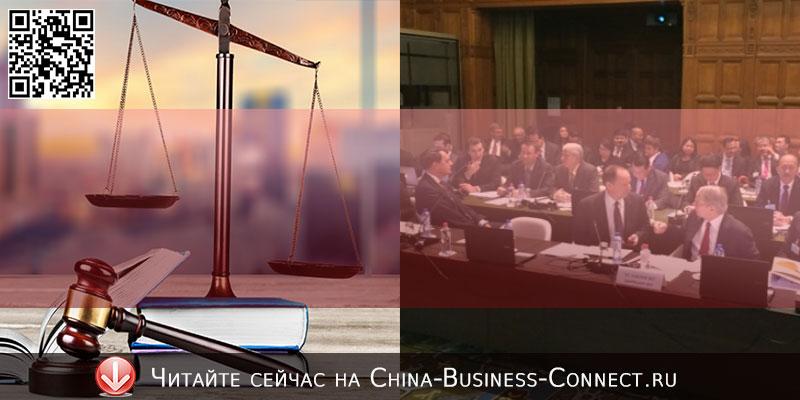 Арбитраж в Китае: Как выиграть в суде с китайцами