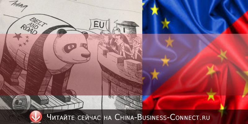 Бизнес в Китае - возможности в Европе