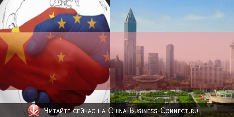 Инвестиции Китая: Почему китайские инвестиции могут быть угрозой для бизнеса