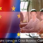 Новые возможности для бизнеса в Китайской Европе