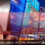 Китайский рынок: Какие риски при работе с китайскими парнерами