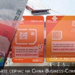 Зачем вам нужна сим-карта в Китае