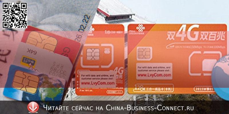 Купить сим-карту в Китае: Зачем вам нужна сим-карта в Китае