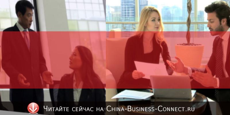 Специфика переговоров с китайскими менеджерами