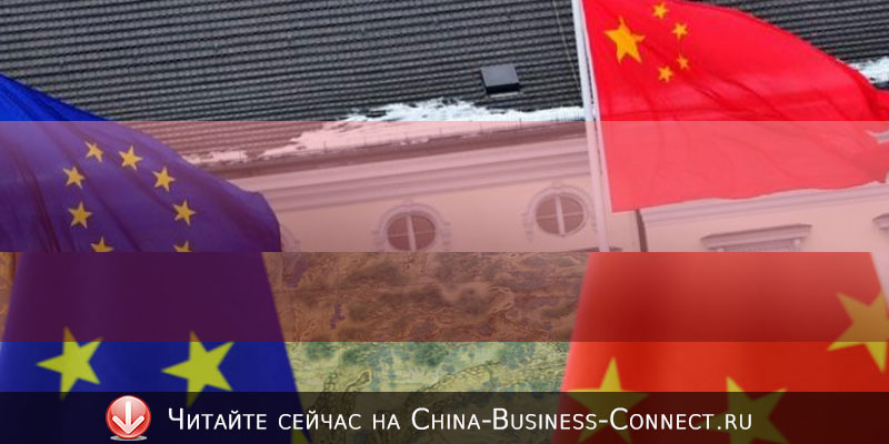 Саммит ЕС - Китай: прогноз ожиданий бизнес и политика