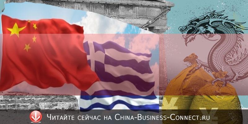 влияние Китая: Бизнес с Китаем и Греция: китайские рабочие в Европе