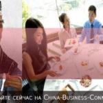 Гуанси мнение экспертов по консалтингу в Китае