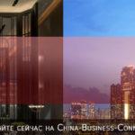 Бизнес с Гонконгом: Практическая информацию по бизнесу с Китаем через Гонконг